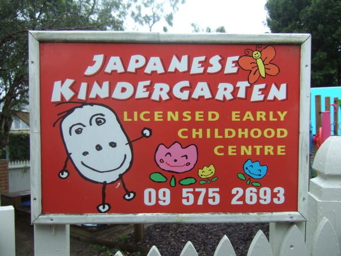 こどもニュージーランド 日本人幼稚園