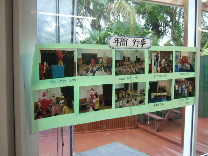 Aucklandの日本人幼稚園
