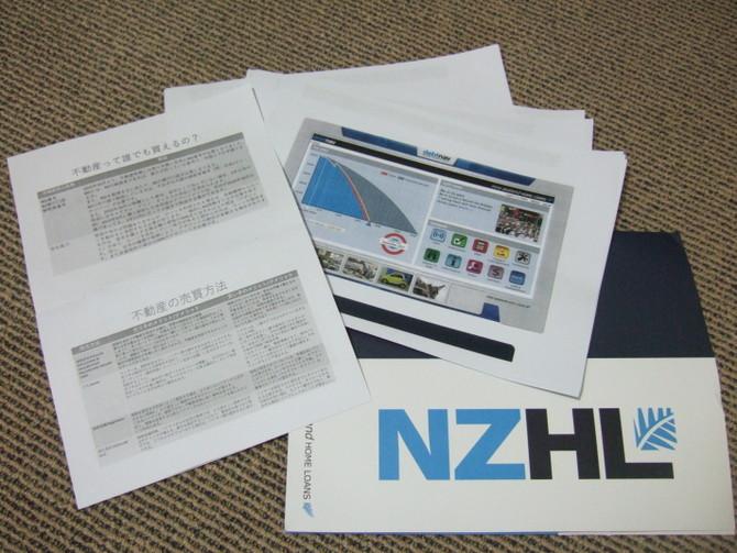 こどもニュージーランド ママのブログ