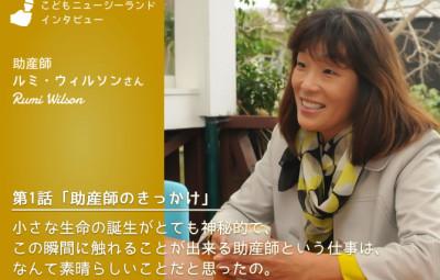 ルミさんインタビュー 第1話