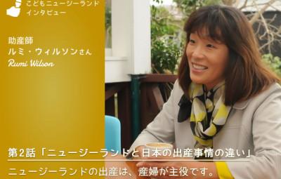 ルミさんインタビュー 第2話