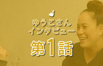 ゆうこさんインタビュー 第1話 キャッチ