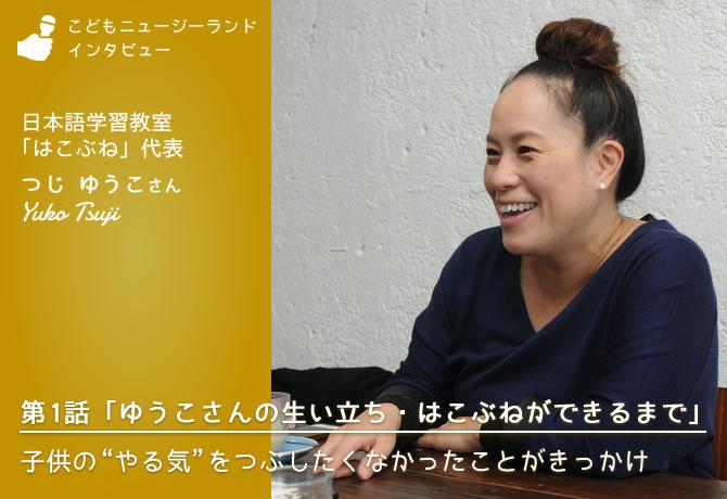 ゆうこさんインタビュー 第1話