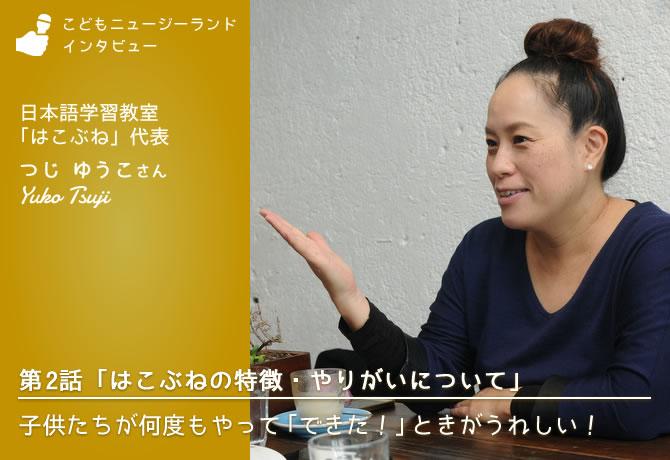 ゆうこさんインタビュー 第2話 タイトル