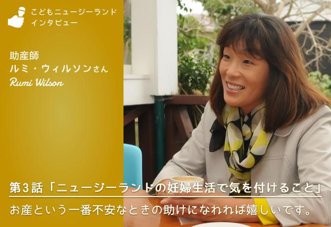 ルミさんインタビュー 第3話