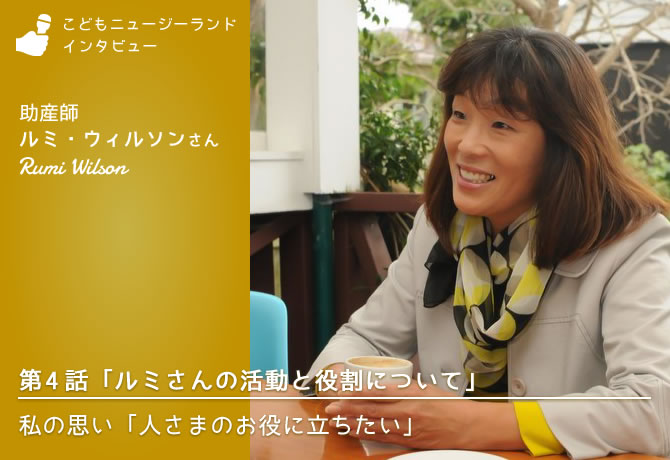 ルミさんインタビュー 第4話 1