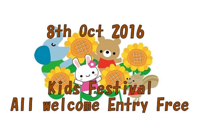 ひまわり祭り フェスティバル