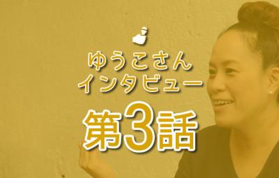 ゆうこさんインタビュー 第3話 アイキャッチ