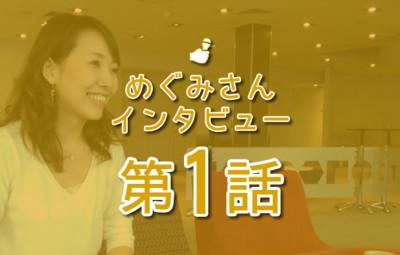 めぐみ先生インタビュー 第1話 アイキャッチ