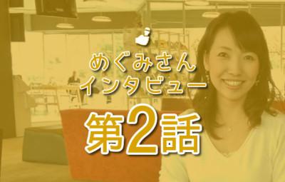 めぐみ先生インタビュー 第2話 アイキャッチ