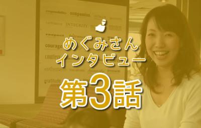 めぐみ先生インタビュー 第3話 アイキャッチ