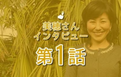 美穂先生インタビュー 第1話 アイキャッチ