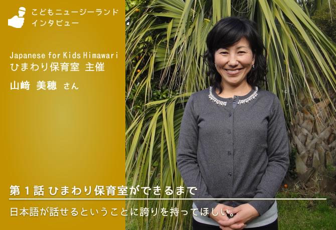美穂先生インタビュー 第1話 ヘッダー