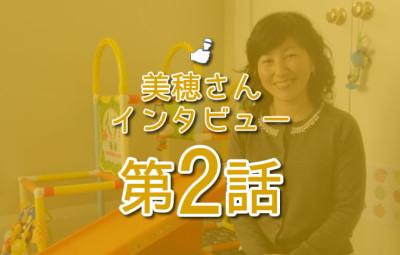 美穂先生インタビュー 第2話 eyecatch