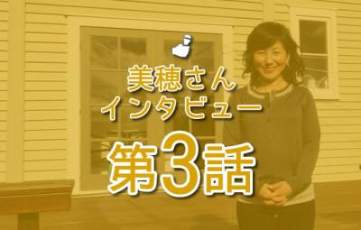 美穂先生インタビュー 第3話 アイキャッチ