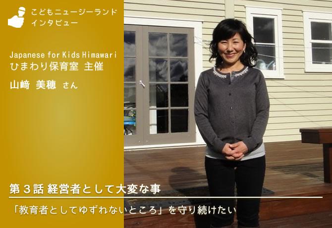 美穂先生インタビュー 第3話 ヘッダー