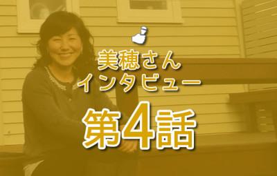 美穂先生インタビュー 第4話 eyecatch
