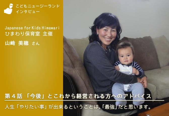 美穂先生インタビュー 第4話 hd