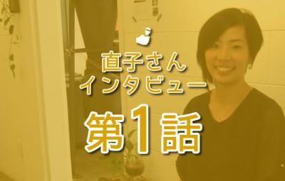直子さんインタビュー 第1話 eyecatch