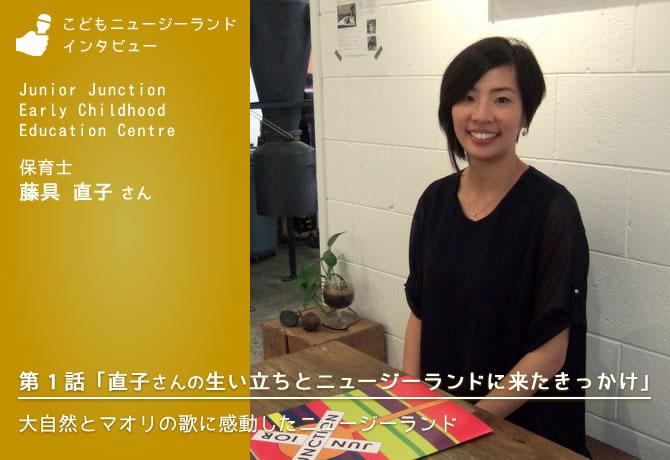 直子さんインタビュー 第1話 hd