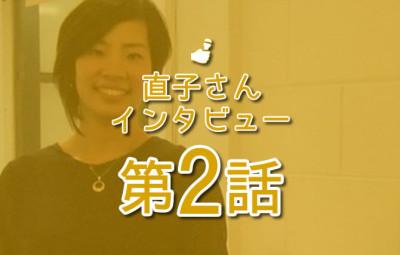 直子さんインタビュー 第2話 eyecatch