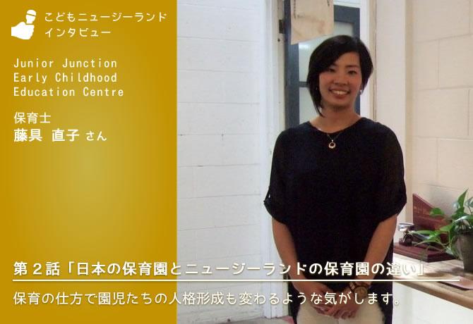 直子さんインタビュー 第2話 hd