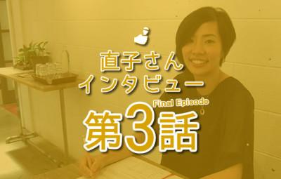 直子さんインタビュー 第3話 eyecatch