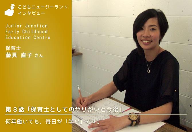 直子さんインタビュー 第3話 hd