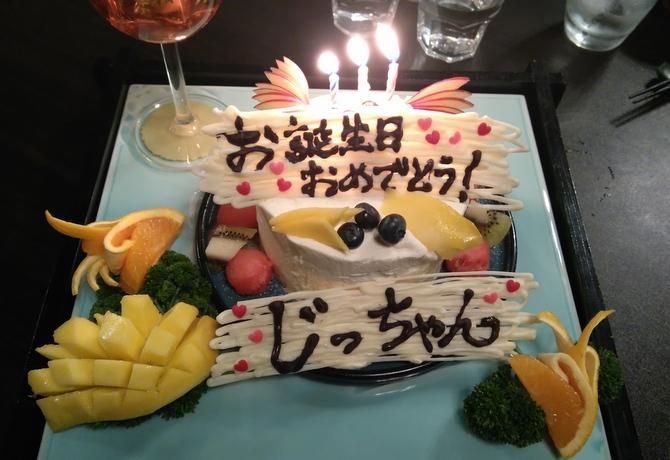 レストランMORITA お誕生日会 移住