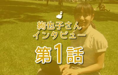 絢也子さんインタビュー 第1話 eyecatch