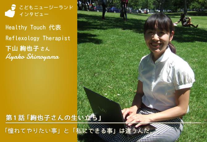絢也子さんインタビュー 第1話 hd