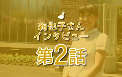 絢也子さんインタビュー 第2話 eyecatch
