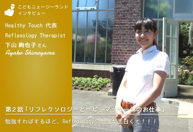 絢也子さんインタビュー 第2話 hd