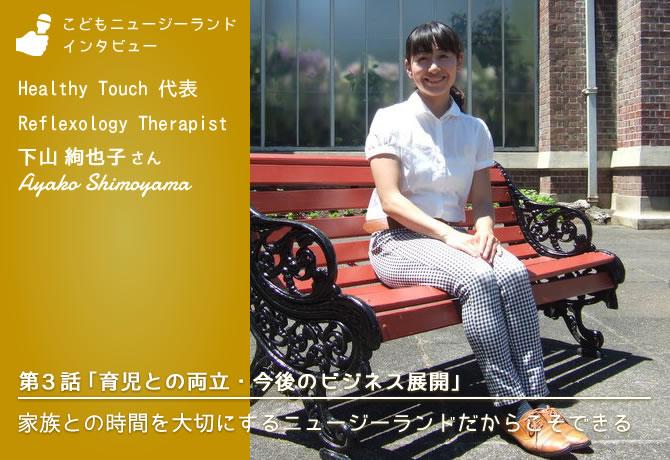 絢也子さんインタビュー 第3話 hd