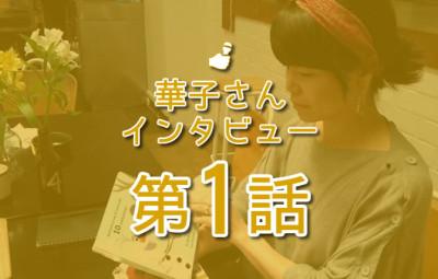 華子さんインタビュー 第1話 eyecatch