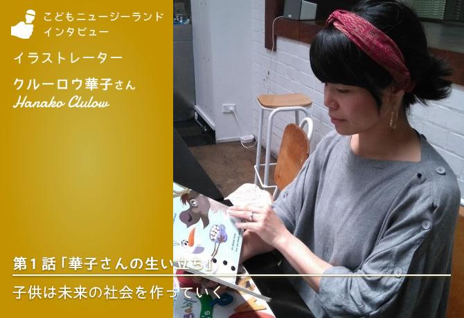 華子さんインタビュー 第1話 hd