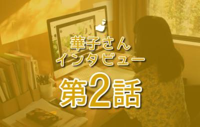 華子さんインタビュー 第2話 eyecatch