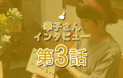 華子さんインタビュー 第3話 eyecatch