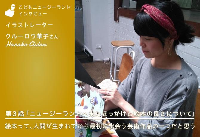 華子さんインタビュー 第3話 hd