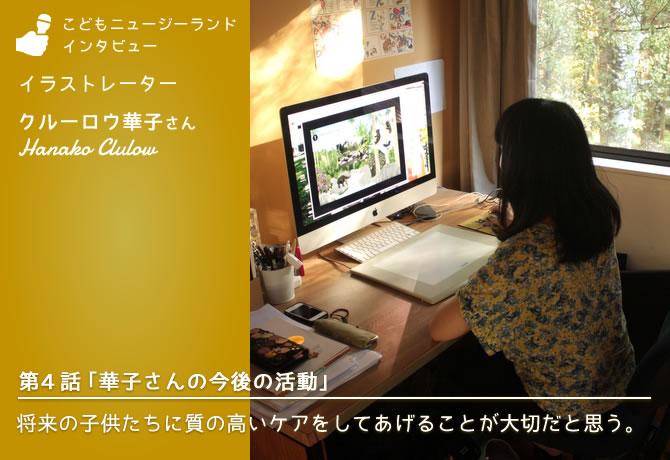 華子さんインタビュー 第4話 hd