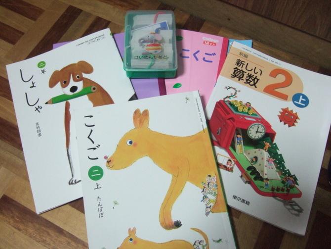 日本の教科書 オークランド領事館