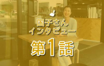国子さんインタビュー 第1話 eyecatch