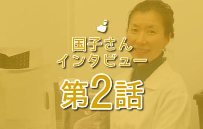 国子さんインタビュー 第2話 eyecatch