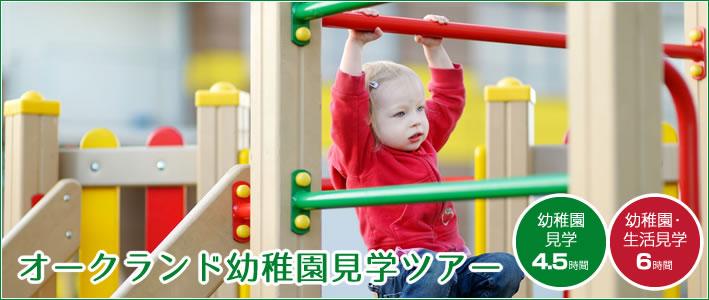 bnr_kindergartentour