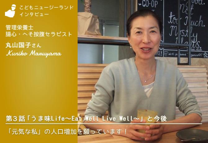 国子さんインタビュー 第3話 hd
