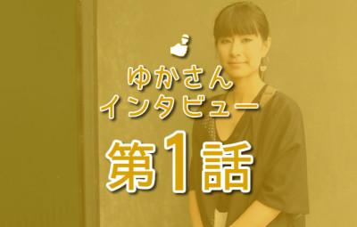 ゆかさんインタビュー 第1話 eyecatch