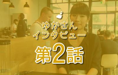 ゆかさんインタビュー 第2話 eyecatch