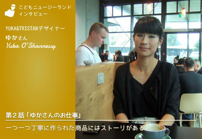 ゆかさんインタビュー 第2話 hd