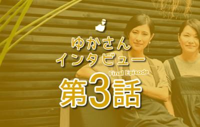 ゆかさんインタビュー 第3話 eyecatch