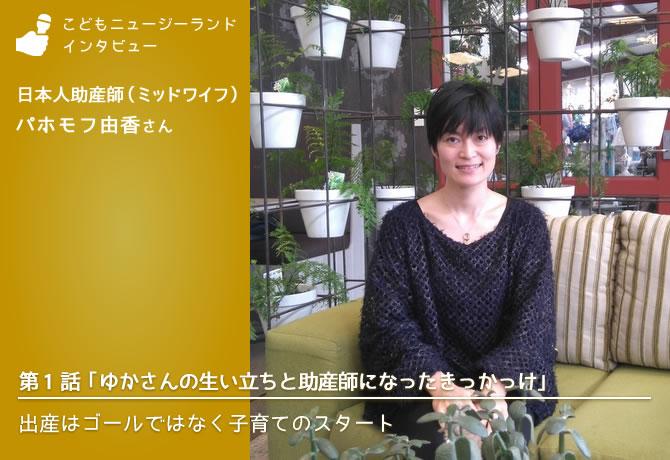 ゆかさんインタビュー 第1話 hd